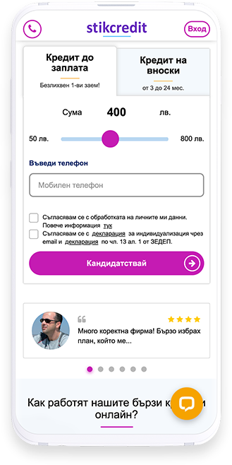 stikcredit-mobile