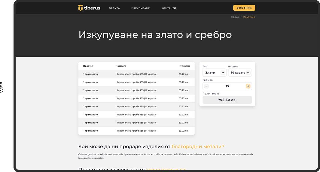 tiberus-gold-exchange
